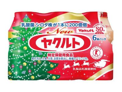 クリスマスパッケージ「Newヤクルト」期間限定発売へ