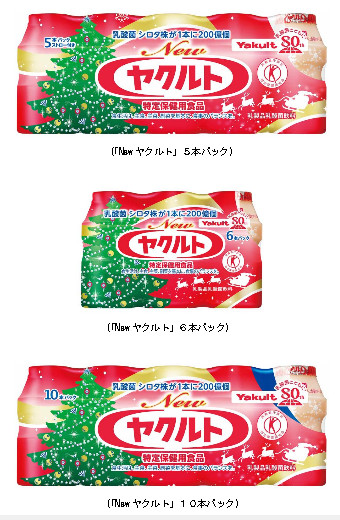 クリスマスパッケージ「Newヤクルト」期間限定発売へ2