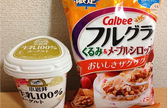 フルグラ「くるみ&メープルシロップ」←食べてみた