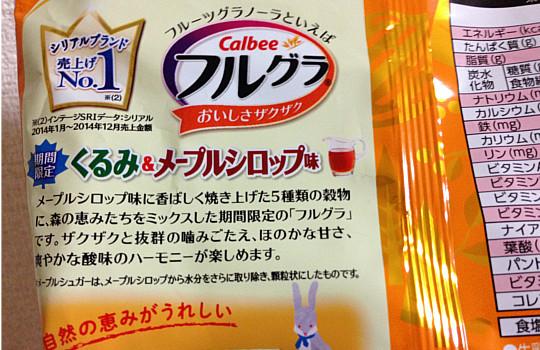 フルグラ「くるみ&メープルシロップ」←食べてみた3