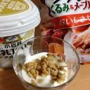 フルグラ「くるみ&メープルシロップ」←食べてみた4