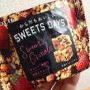 ロッテSWEETS DAYS「スイーツ・グラノラ」←おいしくて腹もちもいいね!