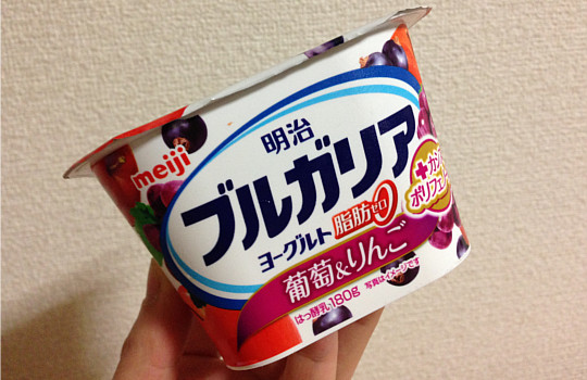 明治ブルガリアヨーグルト「脂肪ゼロ葡萄&りんご」←食べた感想2