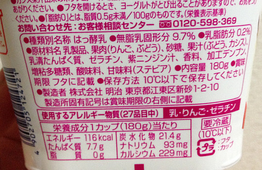 明治ブルガリアヨーグルト「脂肪ゼロ葡萄&りんご」←食べた感想3