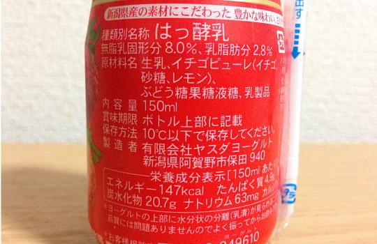 ヤスダヨーグルト「越後姫(いちご)」150ml←飲んでみた感想3