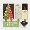 グラノラジャーニー「クリスマス限定グラバー4本セット」発売
