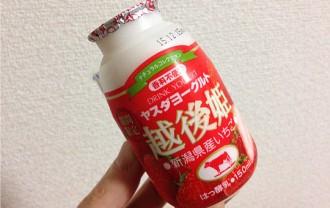 ヤスダヨーグルト「越後姫(いちご)」150ml←飲んでみた感想