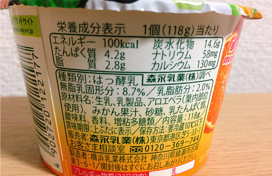 森永アロエヨーグルト「温州みかん118g」←食べてみた3