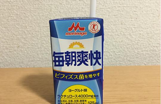 森永「毎日爽快ヨーグルト味」←ラクチュロース4000mg配合4