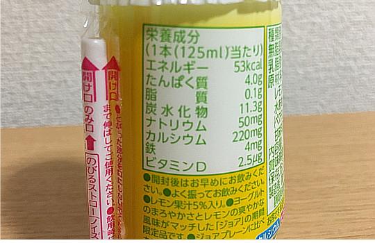 期間限定「ジョア・レモン」アナと雪の女王←飲んでみた3
