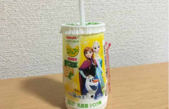 期間限定「ジョア・レモン」アナと雪の女王←飲んでみた5