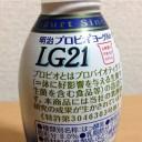 【体験談】私のピロリ菌退治に!毎朝1本明治プロビオヨーグルトLG21