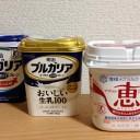 色々な乳酸菌を摂る←腸内環境にいい!毎晩2回違うヨーグルト食べてます