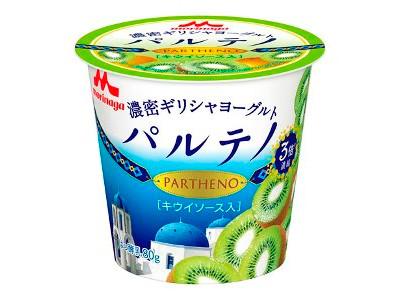 濃密ギリシャヨーグルト「パルテノ キウイソース入り」3月新発売