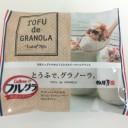 「とうふで、グラノーラ」新発売!ザクとうふとフルグラのコラボ商品?