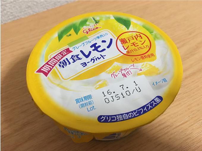 グリコ「朝食レモンヨーグルト」←食べてみた
