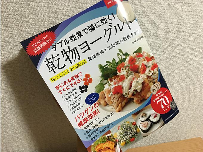 乾物ヨーグルトの栄養効果・作り方!?其々のメリット・レシピ本も紹介!