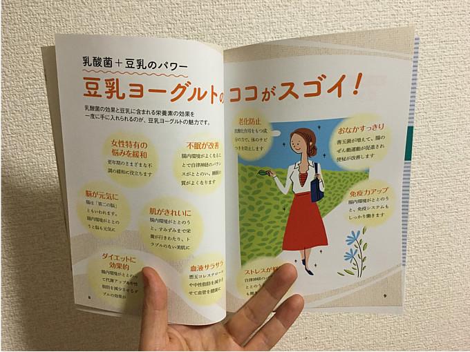 豆乳ヨーグルトの効果&作り方・レシピ本のご紹介(種菌~増やし方まで)2