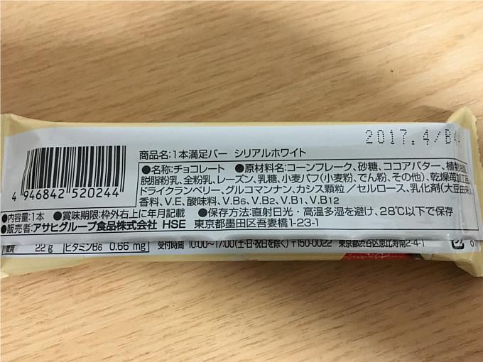 アサヒ「一本満足バーシリアルホワイト」←美味しくお腹も満足!2