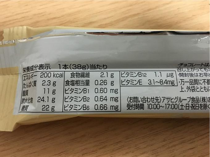 アサヒ「一本満足バーシリアルホワイト」←美味しくお腹も満足!3