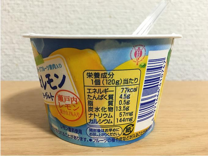 グリコ「朝食レモンヨーグルト」←食べてみた5