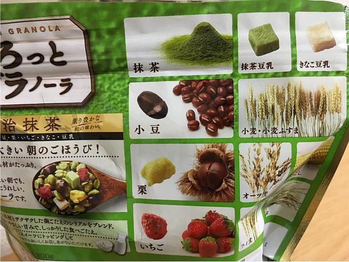 ごろっとグラノーラ宇治抹茶←ほろ苦い抹茶風味とザクザク感が魅力!2