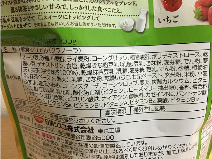 ごろっとグラノーラ宇治抹茶←ほろ苦い抹茶風味とザクザク感が魅力!3