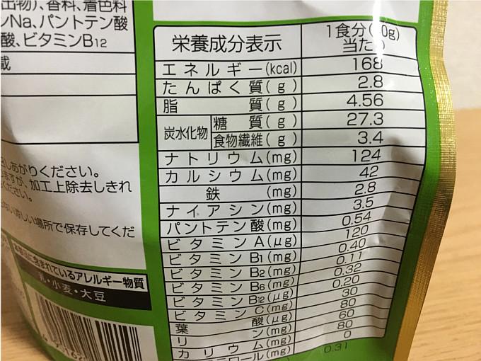 ごろっとグラノーラ宇治抹茶←ほろ苦い抹茶風味とザクザク感が魅力!4