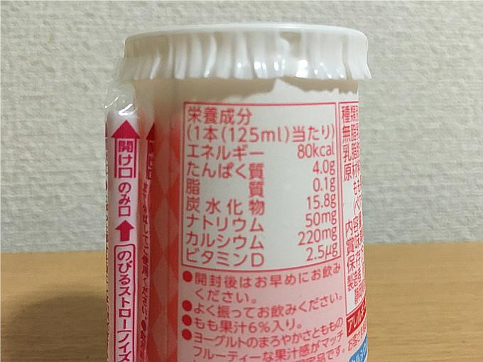 ヤクルトジョア「ピーチ」←飲んだ感想3