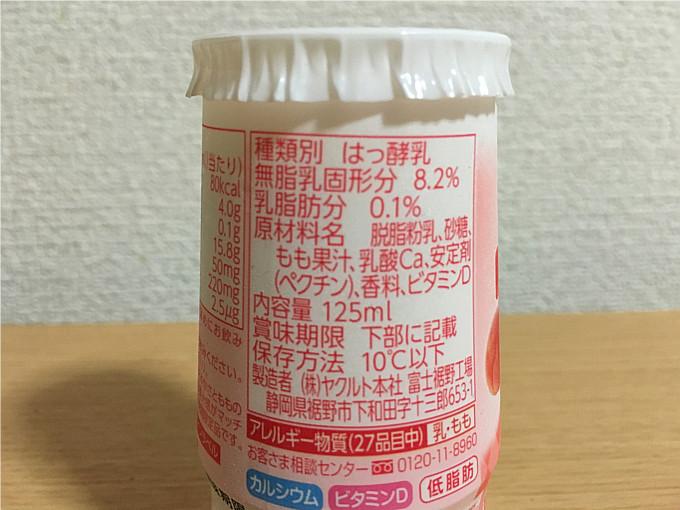 ヤクルトジョア「ピーチ」←飲んだ感想4