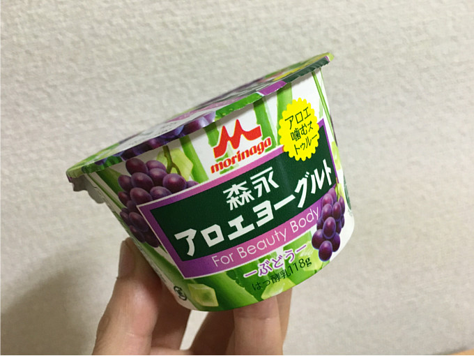 森永アロエヨーグルト「ぶどう」←中々美味しかったよ!