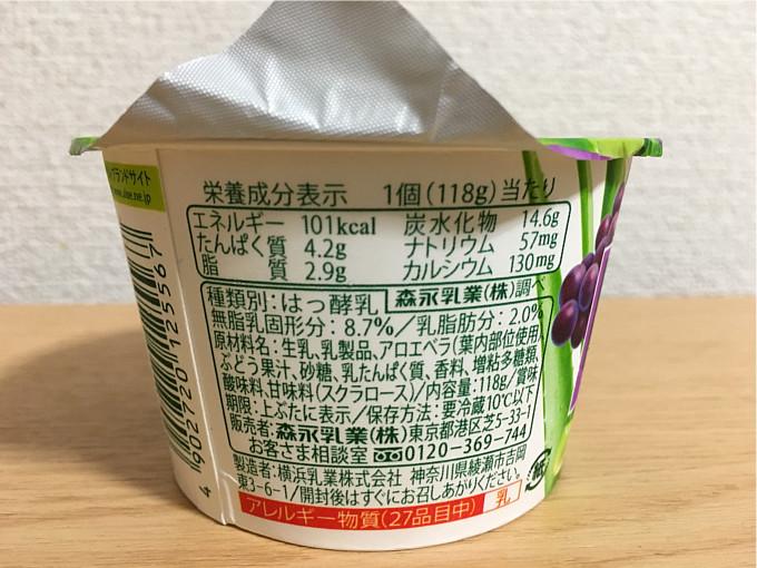 森永アロエヨーグルト「ぶどう」←中々美味しかったよ!3