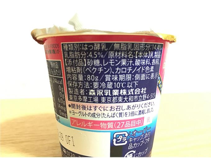 「パルテノ・タルトレモンソース(ギリシャヨーグルト)」←メッチャ美味しいね!4