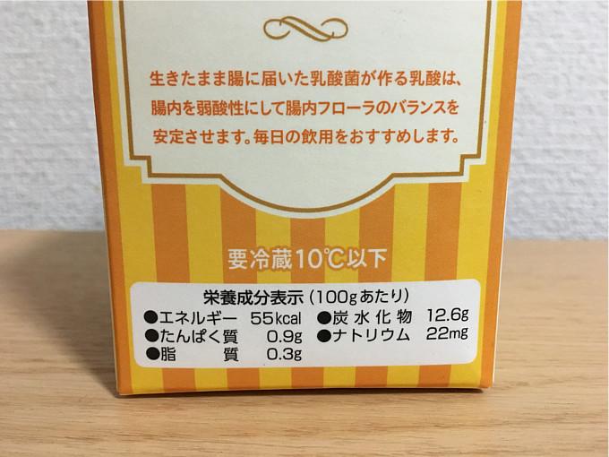 日清ヨーク「はたらく乳酸菌フルーツミックス」←なかなか美味しいですよ!3