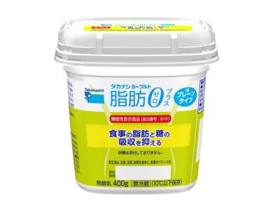 「タカナシヨーグルト脂肪ゼロプラス プレーン400g」大容量タイプ新発売