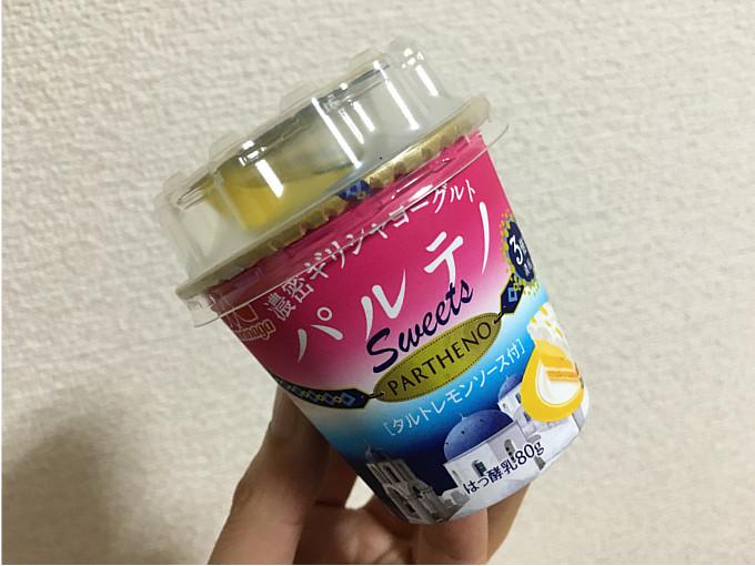 「パルテノ・タルトレモンソース(ギリシャヨーグルト)」←メッチャ美味しいね!