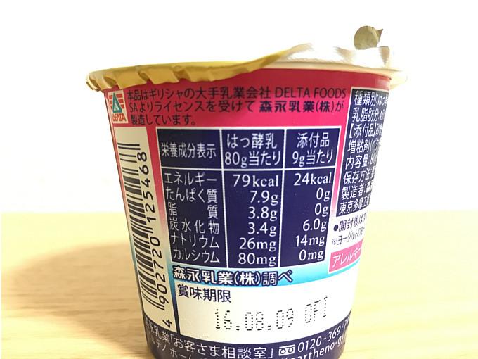 「パルテノ・タルトレモンソース(ギリシャヨーグルト)」←メッチャ美味しいね!3