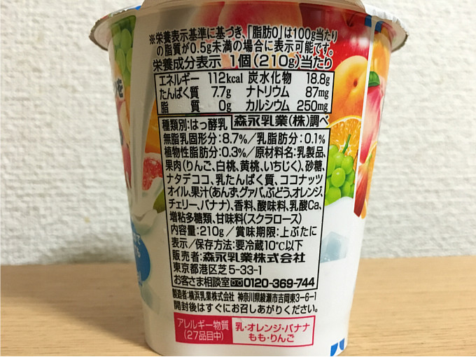 これでフルーツ10種類ヨーグルト(ナタデココ入り)←食べてみた3
