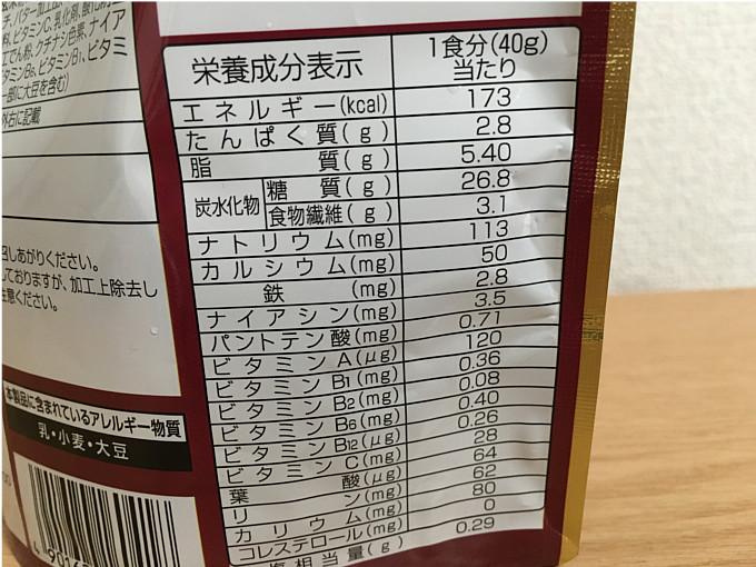 ごろっとグラノーラ「いも・栗・なんきん」スイートポテト仕立て←食べてみた!3