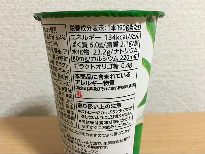 セブンイレブン「アロエのむヨーグルト」←おいしいけど...アロエ少ないですね!3