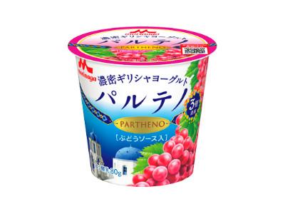「濃密ギリシャヨーグルト-パルテノ-ぶどうソース入」新発売