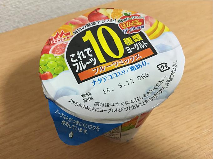 これでフルーツ10種類ヨーグルト(ナタデココ入り)←食べてみた