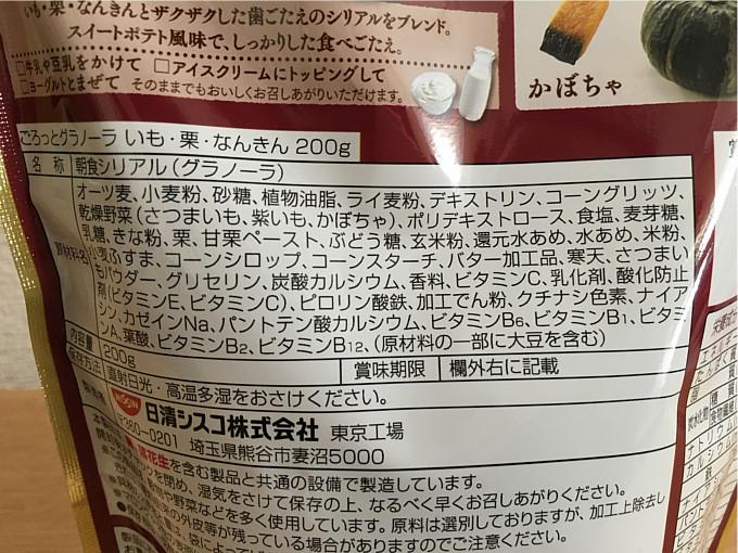 ごろっとグラノーラ「いも・栗・なんきん」スイートポテト仕立て←食べてみた!2