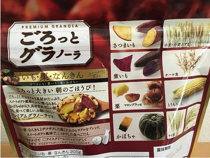 ごろっとグラノーラ「いも・栗・なんきん」スイートポテト仕立て←食べてみた!5
