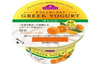 イオン「トップバリュ-ギリシャヨーグルト-オレンジ」新発売