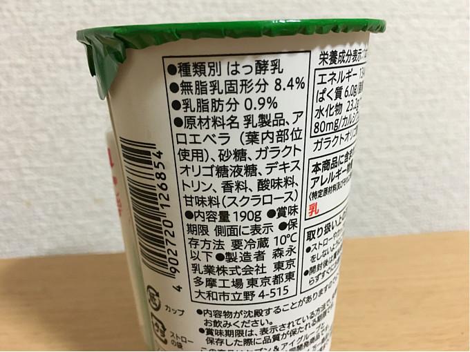 セブンイレブン「アロエのむヨーグルト」←おいしいけど...アロエ少ないですね!2