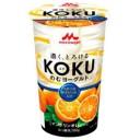 森永「KOKUコクのむヨーグルト-マンダリンオレンジ」新発売