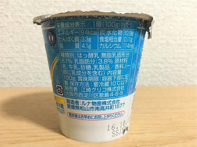 グリコ「おいしいカスピ海Creamy100g」←とろ~り食感でおいしいね!3