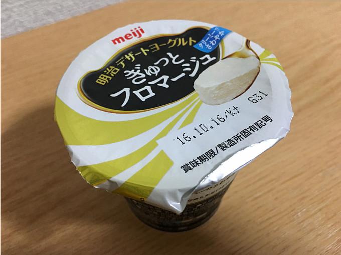 明治デザートヨーグルト「ぎゅっとフロマージュ」←これはおいしいね!2