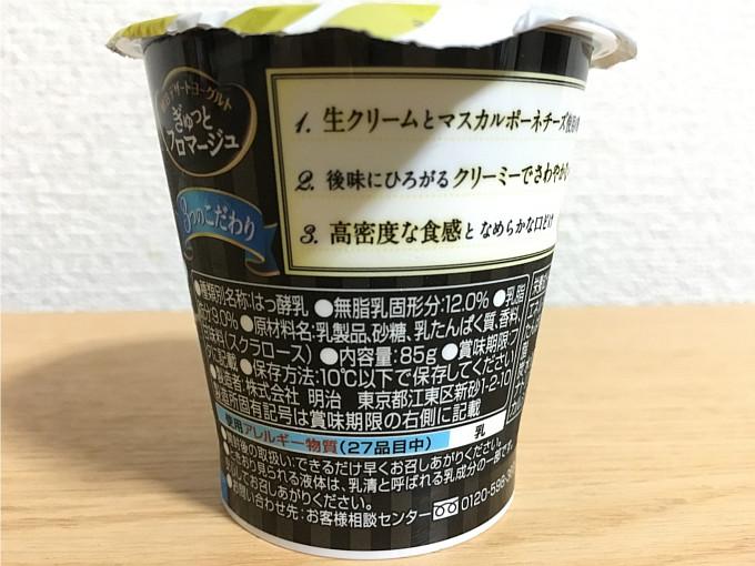 明治デザートヨーグルト「ぎゅっとフロマージュ」←これはおいしいね!4